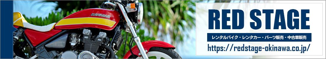 沖縄 レンタルバイクはレッドステージ